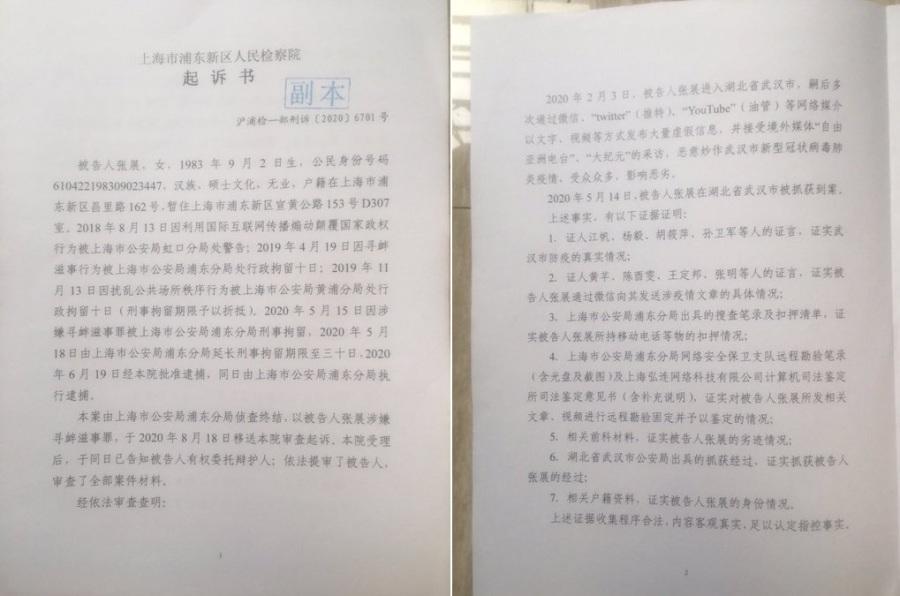 """近日有消息传出,上海浦东新区检察院将会要求法官针对张展""""寻衅滋事""""案的建议刑期达5年。图为张展的起诉书。"""