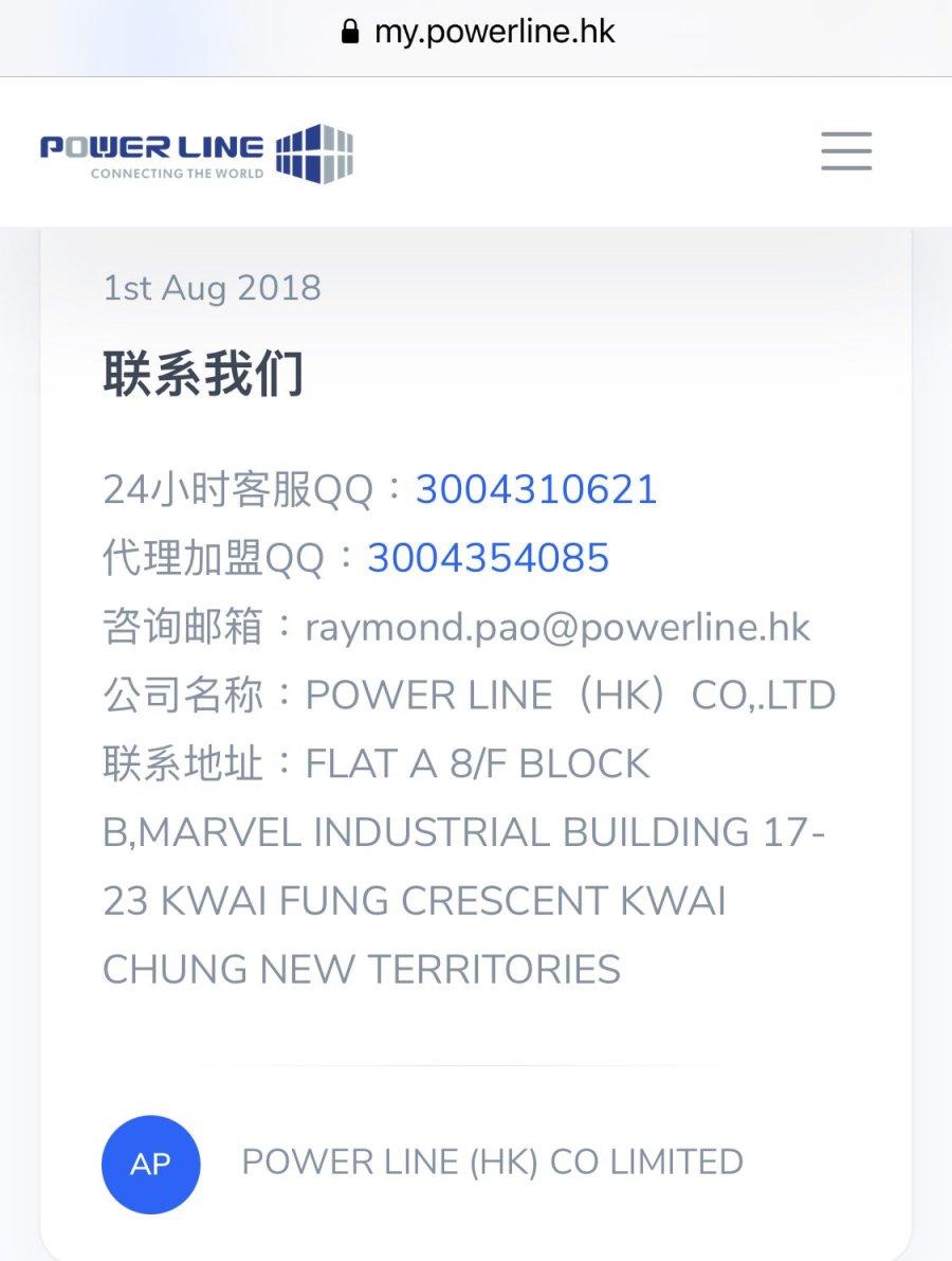 Power Line (HK)CO LIMITED的網頁全部使用簡體字,客服聯繫方式為QQ。