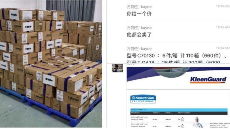 有人在「幫助美國醫院」群組中兜售口罩,所附圖片顯示,包裝盒上貼有「中國加油」字樣。