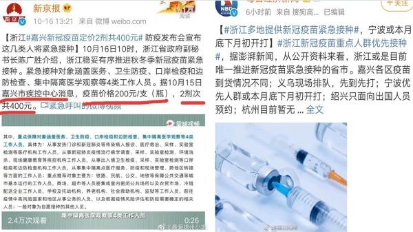 浙江多地已经陆续启用武肺疫苗的紧急接种,疫苗价格公布(图片来源:微博截图)