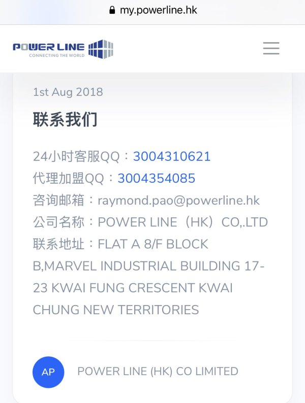 Power Line (HK)CO LIMITED的网页全部使用简体字,客服联系方式为QQ。