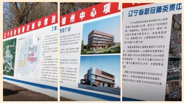 大陆当局对武汉肺炎的报道呈现一片疫情得到控制的态势,但大陆多地却在秘密修建方舱医院v