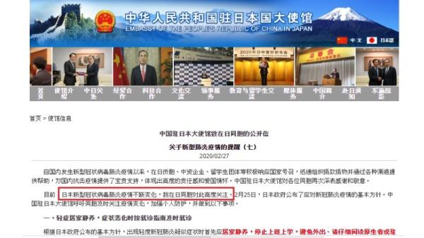 中国 日本 大使 馆 驻