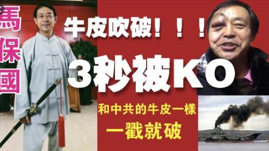 網友表示:「中共國就是騙子假貨多,奴才多,像這位馬騙,還有成龍那樣的奴才。」