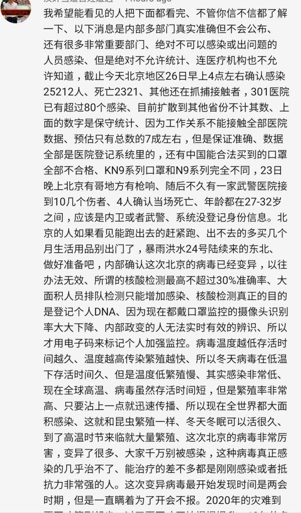 北京疫情真实数据 确诊至少2万5