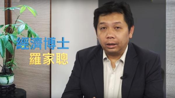 末日博士羅家聰:國安法殺到股市樓市也末日?(視頻) - 時政評析- 看中國網- (移動版)