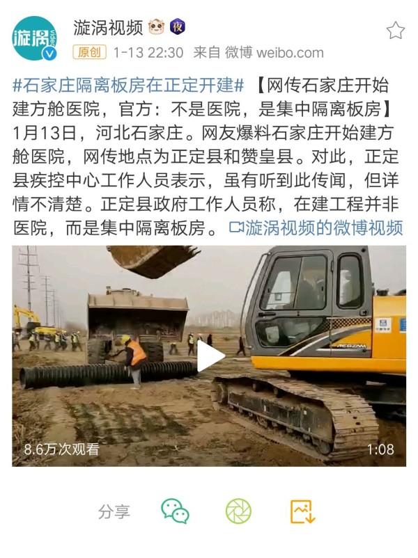 官媒称,在建工程不是医院,是集中隔离板房(图片来源:微博)