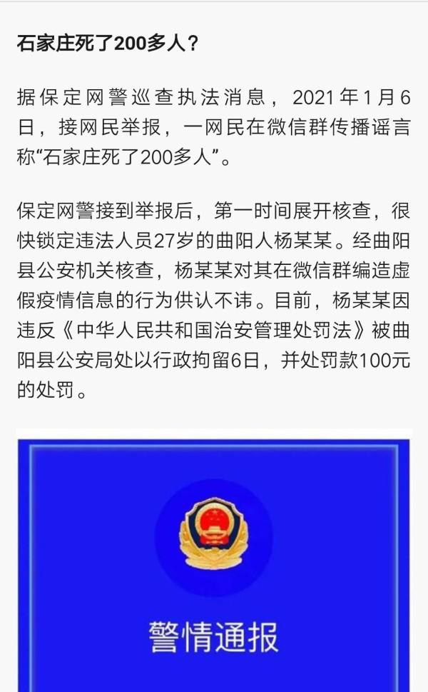 有网友传出河北因疫情死亡200多人被处罚(图片来源:微博)