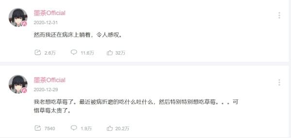 """四川炫耀""""脱贫""""成就 直播主墨茶贫病交加租屋处身亡"""