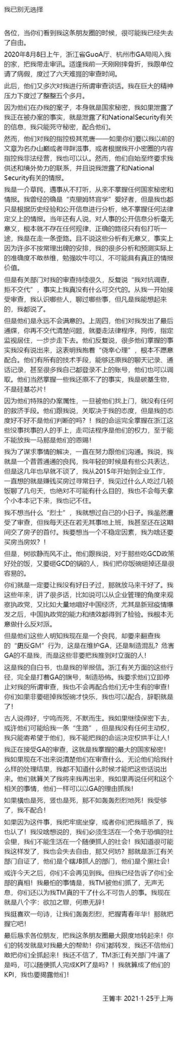 中国大陆知名媒体人王箐丰:我受够了我不配合!