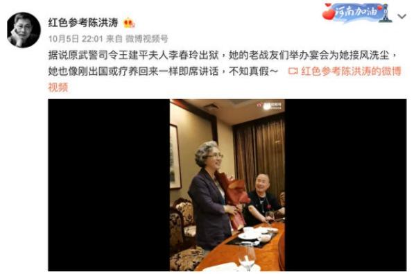 """新浪微博用户""""红色参考陈洪涛""""发布一段视频称,原武警司令王建平的夫人出狱后在一个接风宴会宴上露面。"""