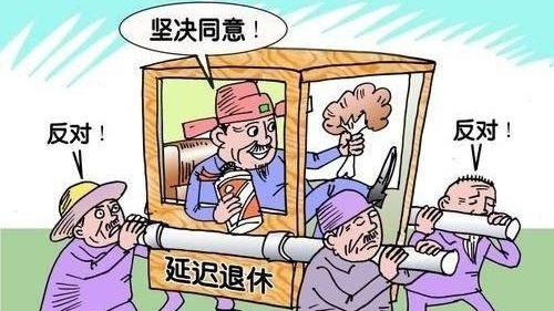 延迟退休 引民怨沸腾; 大部分中国人将工作到死,官员乐死百姓哭死