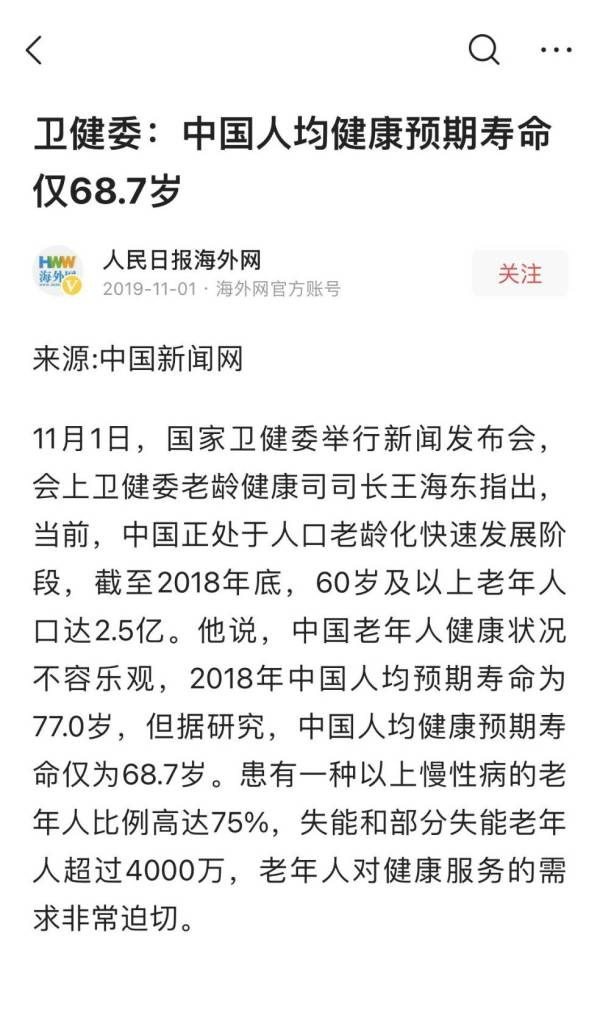 网友翻出官媒19年的报导,显示中国人均年龄68.7岁(图片来源:网络)
