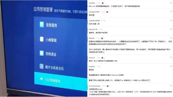 国产智能电视创维被曝扫描并回传用户数据