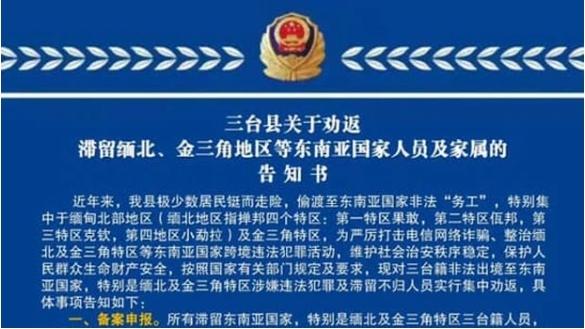 学习强国APP被不法分子利用炸骗,被官方认为辱习,因此而被重视(图片来源:三台官方发布)
