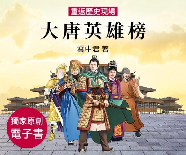 大唐英雄榜 電子書