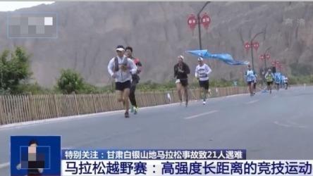 甘肅越野馬拉松賽,21名參賽者不幸遇難。