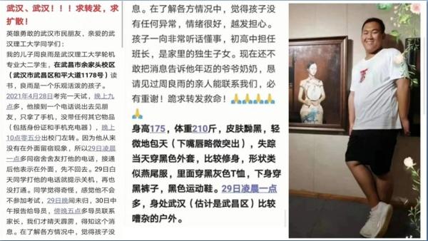 日前,有网络爆料指,在武汉读大学的大二男生周良雨自28日晚失踪后再无音讯(图片来源:网络截图合成)