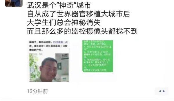网友质疑大学生失踪与器官移植有关(图片来源:网络)