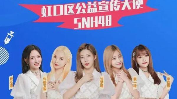 女团 上海 接种 疫苗