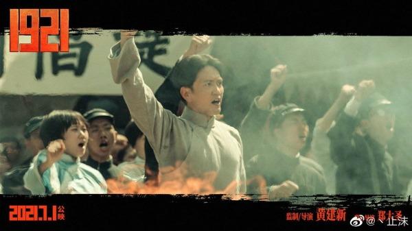 中共建党百年献礼电影《1921》