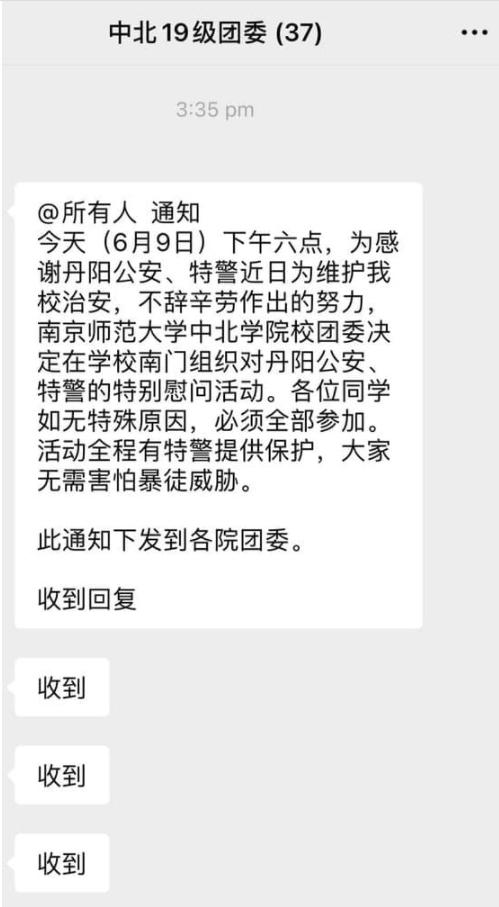中北学院学校微信群组通知(图片来源:网络)