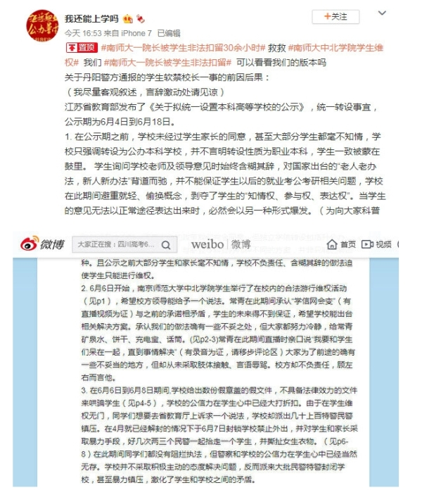 维权学生讲述事情详情(图片来源:微博)