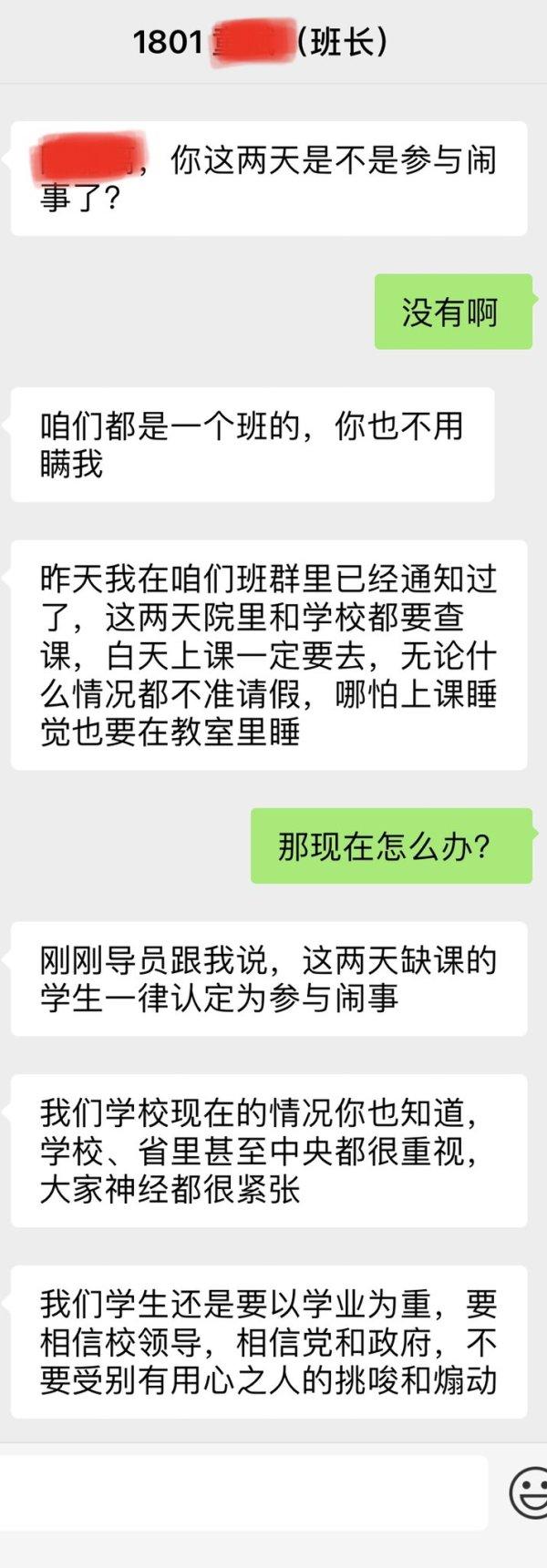 中北学院某班班长与一名同学的对话截图(图片来源:网络)