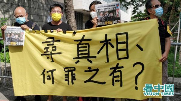6月19日,壹传媒行政总裁张剑虹、《苹果》总编辑罗伟光在西九龙裁判法院提堂,市民场外声援。(图片来源:宇星/看中国)