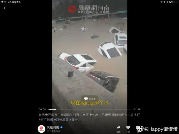 """""""凤凰网河南""""发布采访视频,由亲历者还原京广隧道逃生过程。"""