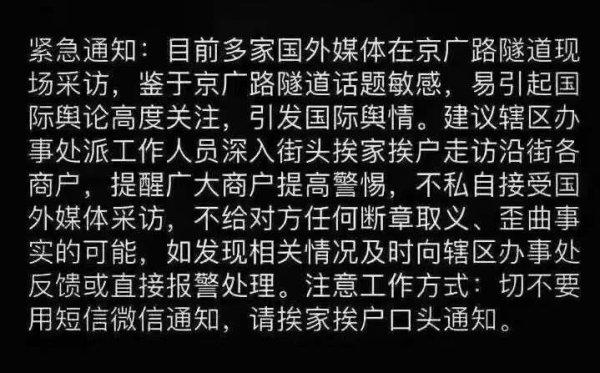河南当局对百姓开始封口(图片来源:网络截图)