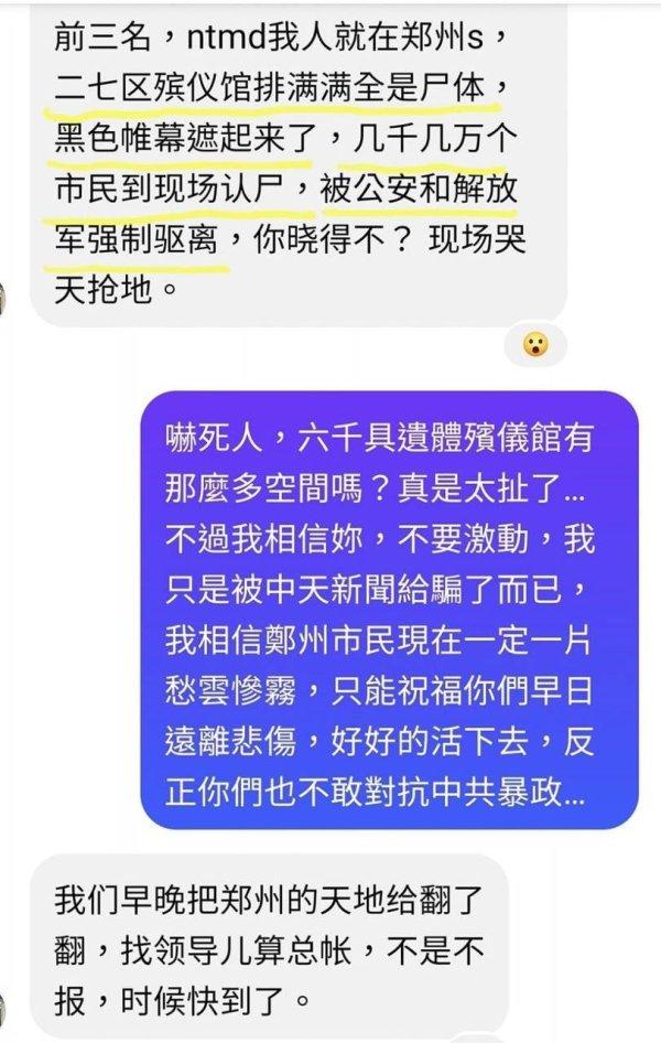 网络上流传的一段聊天记录显示,郑州二七区殡仪馆堆满了尸体
