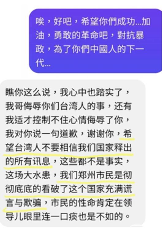 网络上流传的一段聊天记录显示,这次人祸之后,郑州人民看清了中共
